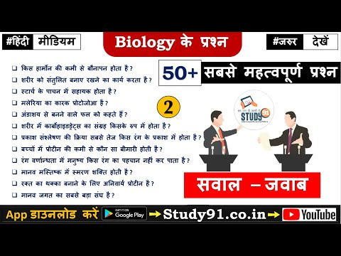 Science Biology Trick Special Video Class by Nitin Sir Study91, Biology Question Answer Part 02