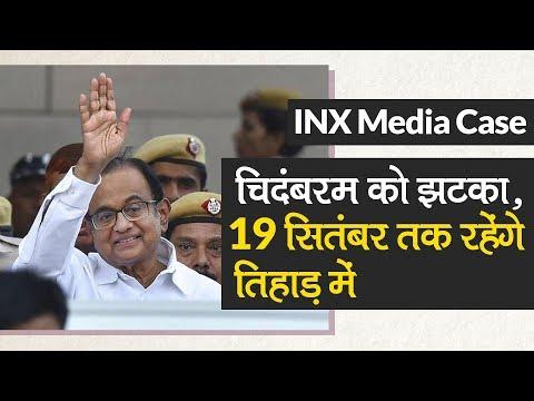 P. Chidambaram को झटका, 14 दिन की न्यायिक हिरासत में