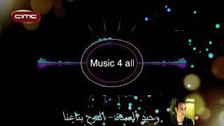 تحميل اغاني وحيد العمدة - الفرح بتاعنا MP3