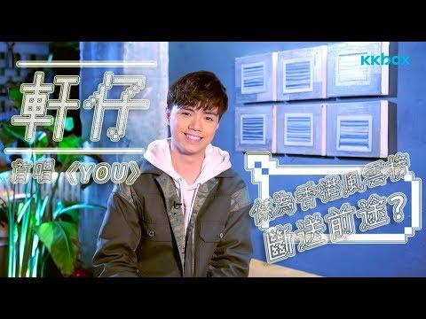 軒仔首唱〈YOU〉 係為香港風雲榜斷送前途?