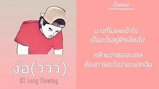 #เนื้อเพลง  ง้อ(ววว) KT Long Flowing