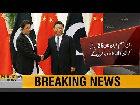 PM Imran Khan to visit China on 25th April for 4 days, significant progress expected regarding CPEC