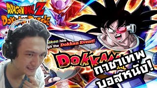 Dragon Ball Z Dokkan Battle :-กาชา Turles หัวหน้าบอสหนัง! ซัพพอร์ตเมพ แต่ดวงจะเมพมั้ย?