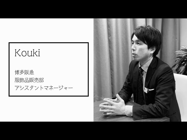 【阪急阪神百貨店】社員の1日に密着 vol.04
