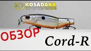 Воблеры kosadaka cord-r xs 110f