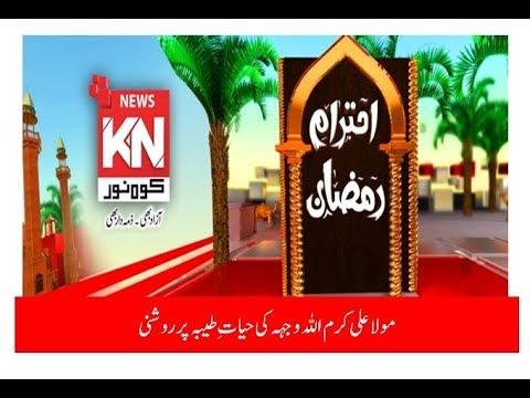 Ehtram-e-Ramadan Sehar Transmission 06 June 2018