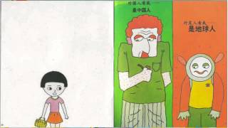 Children's picture book: Me 我 Read in Chinese