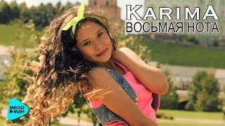 KarimA - Восьмая нота ( Альбом 2017)
