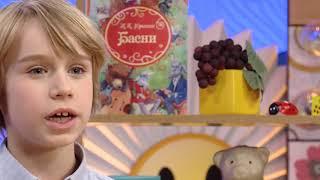 Басни Крылова - Лиса и виноград - Давайте вспомним - С добрым утром, малыши!