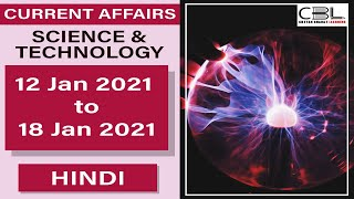 Current Affairs | Science & Technology 12 Jan - 18 Jan | Hindi | By Team CBL
