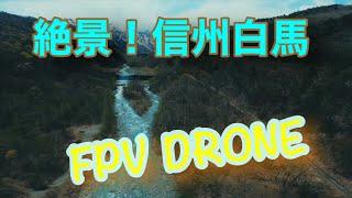 春の川でFree Style FPV!