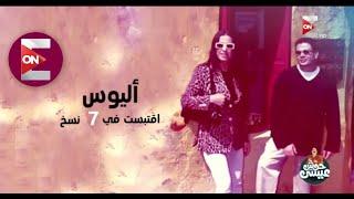 تحميل اغاني Amr diab song eleos quoted to 7 languages MP3