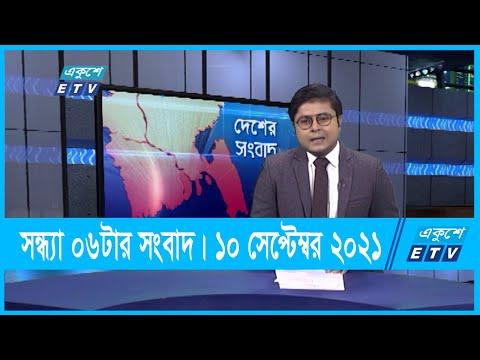 06 PM News || সন্ধ্যা ০৬টার সংবাদ || 10 September 2021 || ETV News