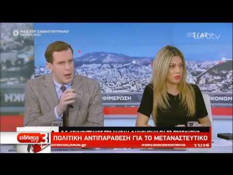 Πολιτική αντιπαράθεση για το μεταναστευτικό   03/11/2019   ΕΡΤ