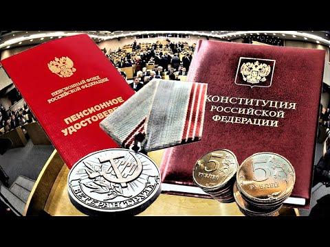 Пенсии Новые Привилегии для Пенсионеров а России Утверждён Законопроект Звание Ветеран Труда