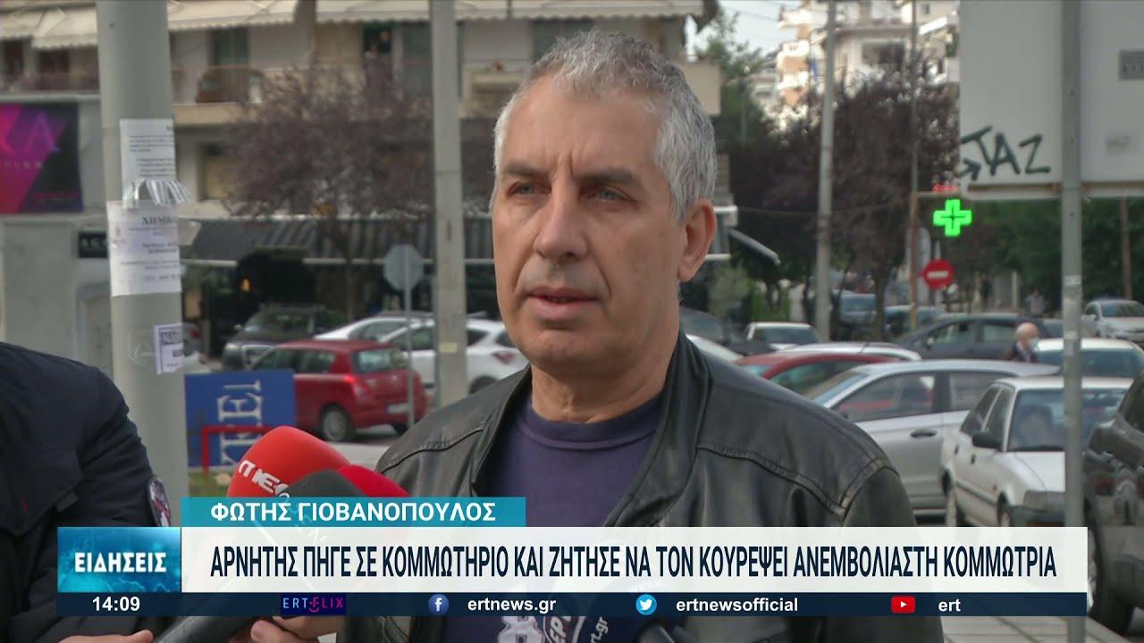 Θεσσαλονίκη: Απίστευτα περιστατικά με αρνητές του κορονοϊού   21/10/21   ΕΡΤ