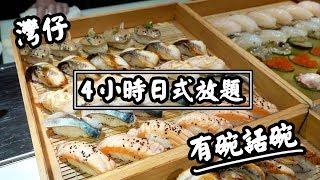 【有碗話碗】好坐!有服務!4小時日式放題,刺身壽司任攞 | 香港必吃美食