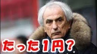 海外サッカーバヒド・ハリルホジッチ氏日本サッカー協会を相手に東京地裁へ提訴!慰謝料請求が『1円』!?海外の反応