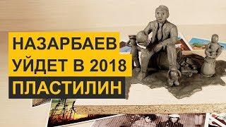 Назарбаев уйдет в 2018 году [Пластилин]