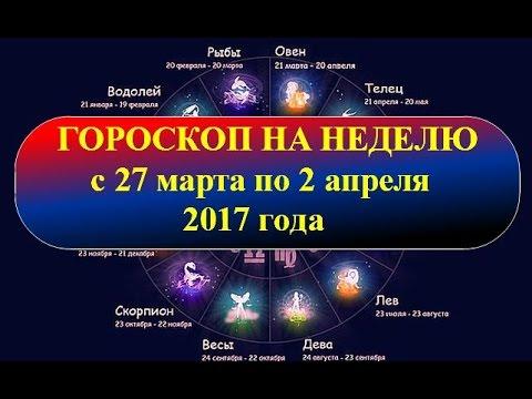Прикольный пошлый гороскоп по знакам зодиака