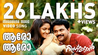 AARO AARO - Super song from RING MASTER starring Dileep