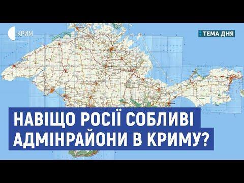Навіщо Росії собливі адмінрайони в окупованому Криму? | Горюнова, Смілянський | Тема дня