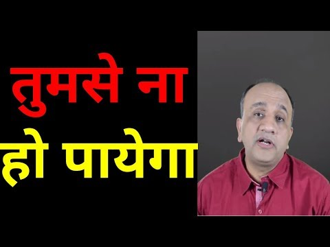 Learn Stock Market Trading Beginners – How to avoid Demotivation (Hindi)