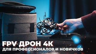 Стартовый FPV комплект GEPRC TINYGO 4K