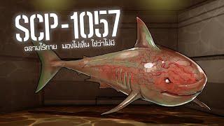 SCP-1057 | ฉลามไร้กาย มองไม่เห็น ใช่ว่าไม่มี