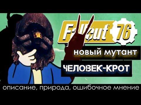 Fallout 76 - НОВЫЙ МУТАНТ! ЧЕЛОВЕК-КРОТ!