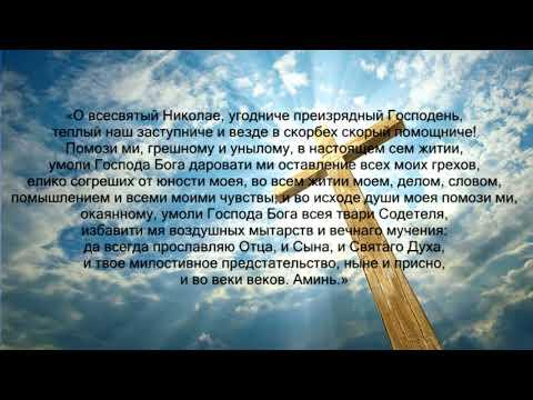 Молитва святым от воровства