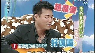 2004.11.19康熙來了完整版(第四季第31集) 千金散去還復來-巫啟賢