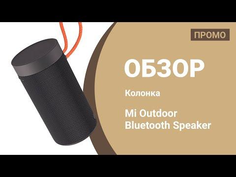 Bluetooth Колонка Xiaomi Mi Outdoor — Промо Обзор!