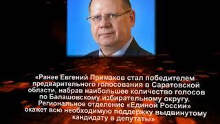 Евгений Примаков выдвинут кандидатом в депутаты Госдумы на довыборах 9 сентября