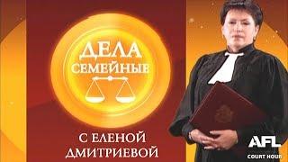 Дела Семейные с Еленой Дмитриевой на тк МИР. 20 октября 2017