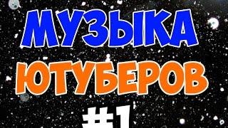 МУЗЫКА ИЗ ВИДЕО ИЗВЕСТНЫХ ЮТУБЕРОВ