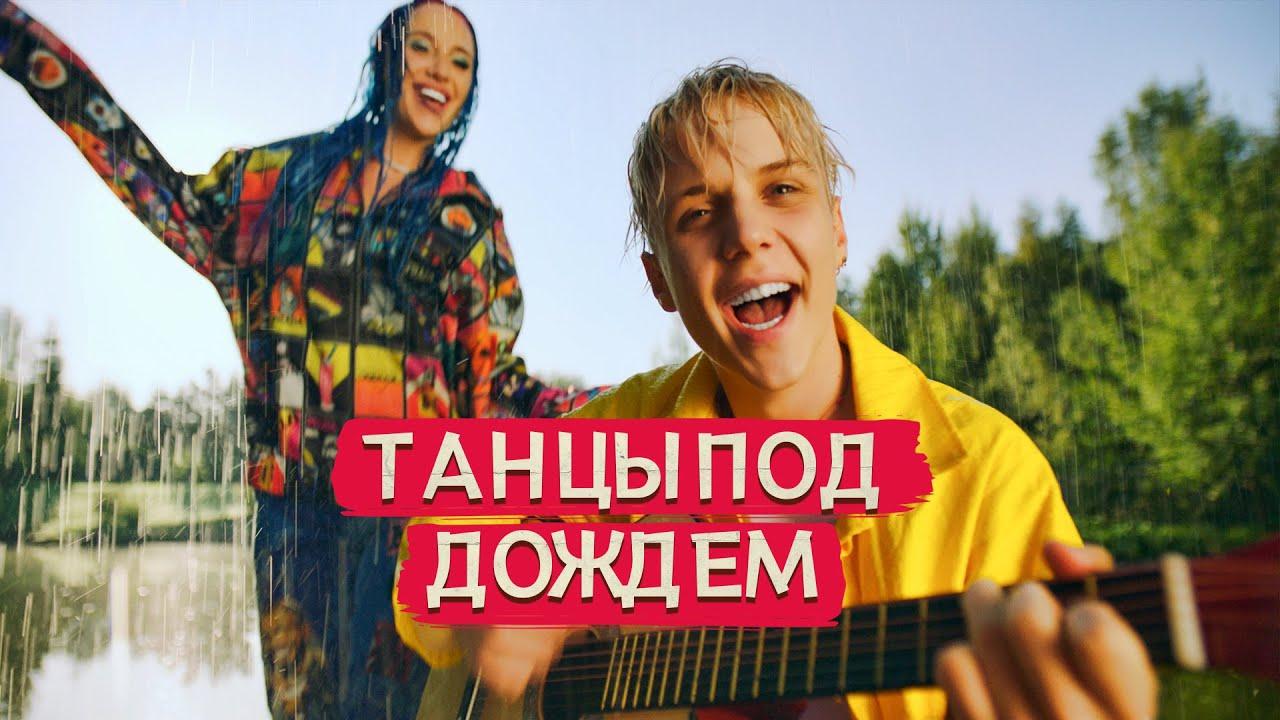 Mia Boyka, Ваня Дмитриенко — Танцы под дождем