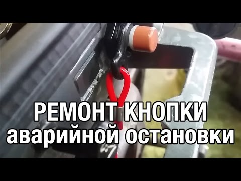 ⚙️🔩🔧Кнопка аварийной остановки лодочного мотора. Неисправности и ремонт.