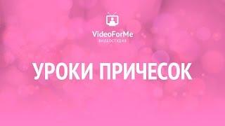Плетение кос. Курс причесок / VideoForMe - видео уроки