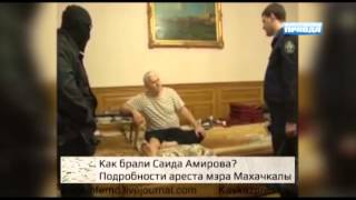 Как брали Саида Амирова? Подробности ареста мэра Махачкалы