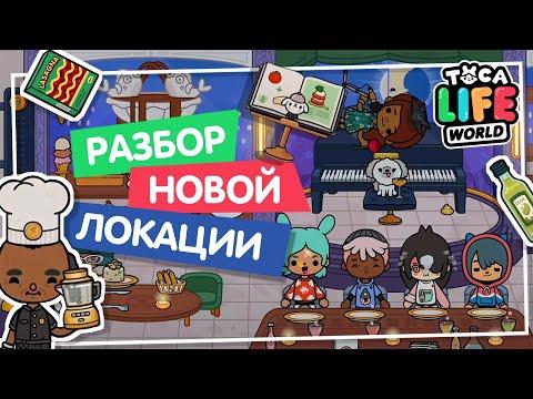 ОБЗОР ЛОКАЦИИ -