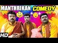 Jayaram Latest Comedy Scenes 2017 | Manthrikan Malayalam Movie Comedy | Jayaram | Suraj | Shajon