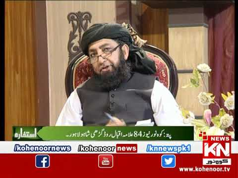 Istakhara 29 March 2019 | Kohenoor News Pakistan