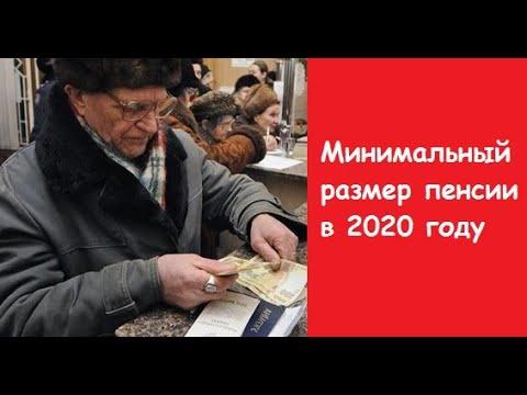 Минимальный размер пенсии в 2020 году