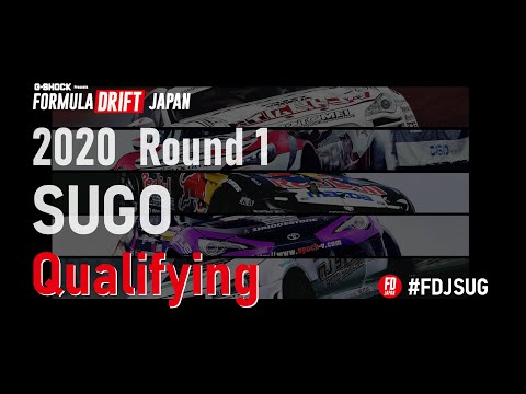 2020年フォーミュラ・ドリフト ジャパン第1戦スポーツランドSUGO 予選ライブ配信動画