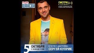 Сергей Куприк  в утреннем шоу «Настройка», Радио Шансон