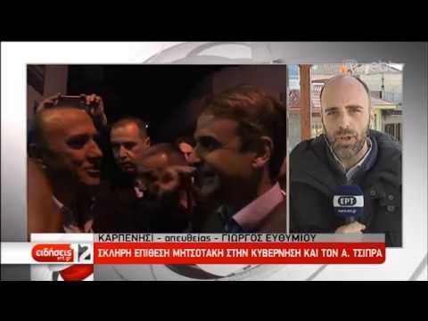Σκληρή επίθεση του Κ. Μητσοτάκη στην κυβέρνηση και τον Α. Τσίπρα | 3/2/2019 | ΕΡΤ