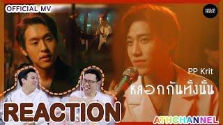 REACTION | Official MV | PP Krit – หลอกกันทั้งนั้น (Fake News) OST แปลรักฉันด้วยใจเธอ Part 2 | พีพี