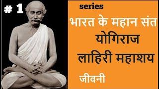भारत के महान संत | Series | #1 लाहिरी महाशय | Great Saints of India