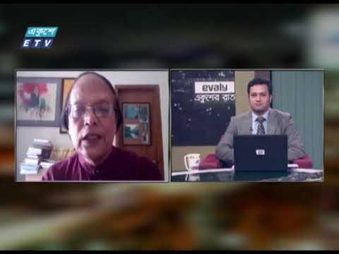 Ekusher Raat | বিষয়: কেমন বাজেট পেলাম? | 08 June 2021 | ETV Talk Show
